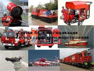 Классификация мобильных средств пожаротушения