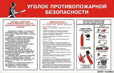 Комплект документов по пожарной безопасности в ДОУ