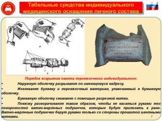 Табельные средства оказания первой медицинской помощи военнослужащих