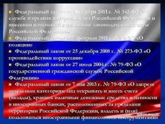 Приказ 342 МВД РФ положение о службе