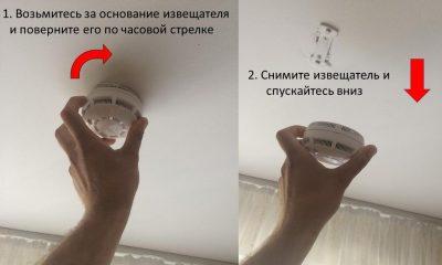 Как снять пожарный датчик с потолка?
