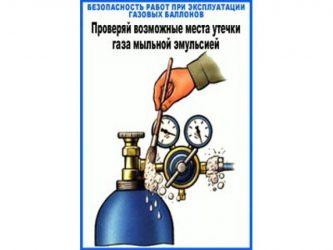 Как проверить газовый баллон на утечку?
