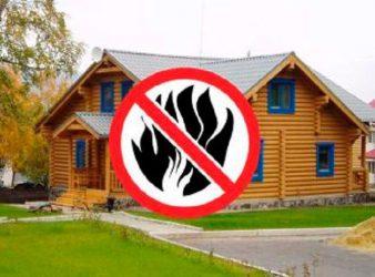 Как защитить деревянный дом от пожара?