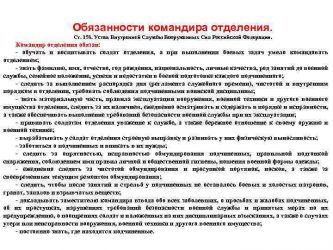 Обязанности командира отделения ВС РФ