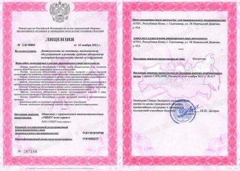 Лицензия на огнезащитную обработку деревянных конструкций